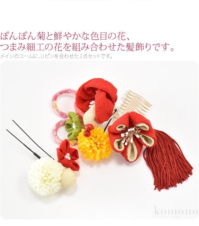 ぽんぽん菊と鮮やかな色目のつまみ細工を組み合わせた髪飾りです。縮緬のつまみ細工のお花が、ふっくらとかわいらしい表情です。飾り房がゆらゆらと優雅に揺れて晴れの日の装いを引き立てます。メインのコームに、Uピンを合わせた2点セットです。小さなUピンだけなら、浴衣や小紋などの髪飾りにもぴったりです。花飾りの色は6色展開。着物の色に合わせてお選びください。