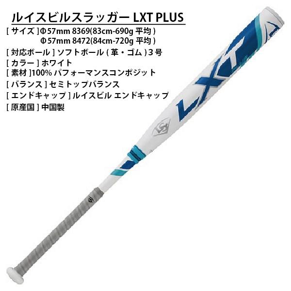 ソフトボール用 ルイスビル スラッガー LXT PLUS (ホワイト) 革・ゴム3号 WTLJKS18Xの商品画像|2
