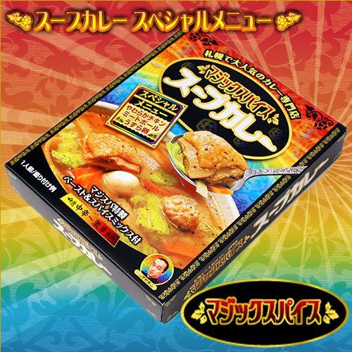 明治 マジックスパイス スープカレー スペシャルメニュー 307g × 1個の商品画像|2