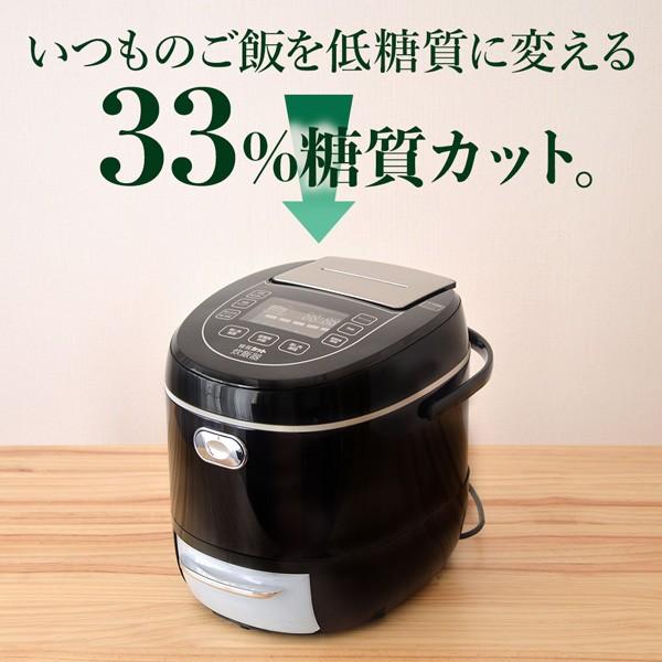 サンコー 糖質カット炊飯器 LCARBRCKの商品画像|2