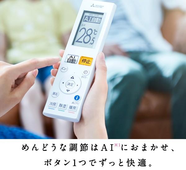 霧ヶ峰 MSZ-ZW2519-W-IN (ピュアホワイト)の商品画像|2