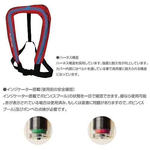 ブルーストーム/高階救命器具