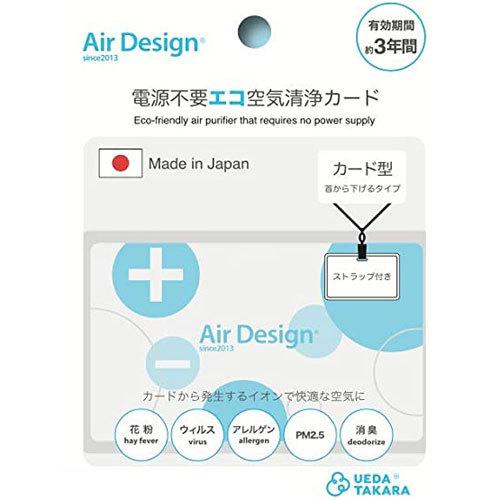 Air Design card カード型空気清浄器 970421の商品画像|ナビ