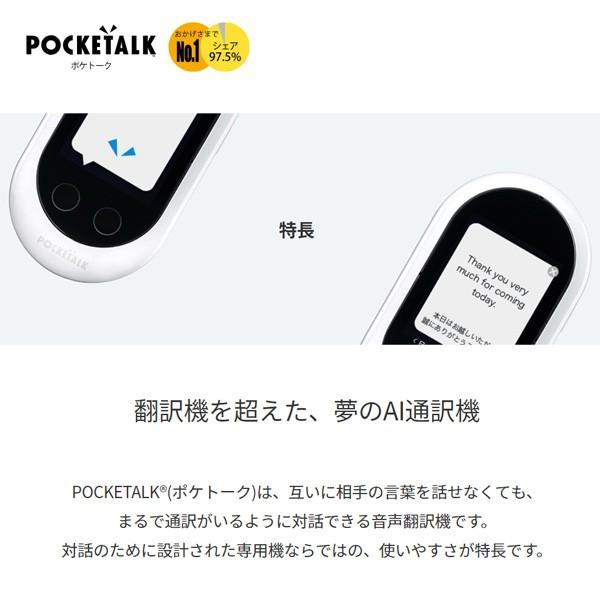 ソースネクスト POCKETALK(ポケトーク)W 携帯型通訳デバイス Wi-Fiモデル ブラックの商品画像|3