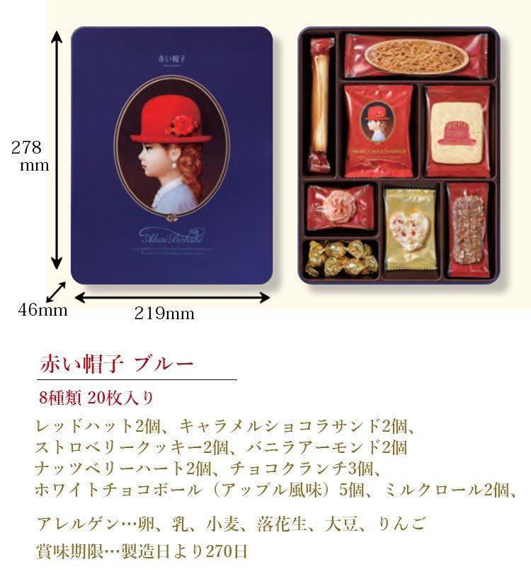 赤い帽子 オレンジ 12種類26個入り×1個の商品画像 3