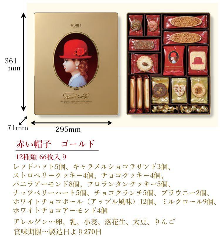 赤い帽子 ゴールド 16種類88個入り×1個の商品画像|3