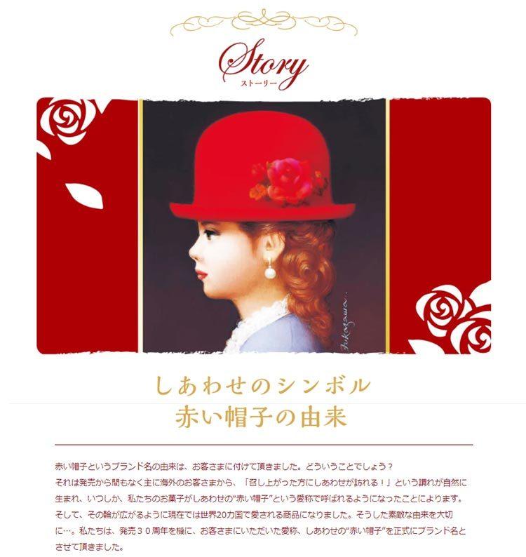赤い帽子 ゴールド 16種類88個入り×1個の商品画像|4
