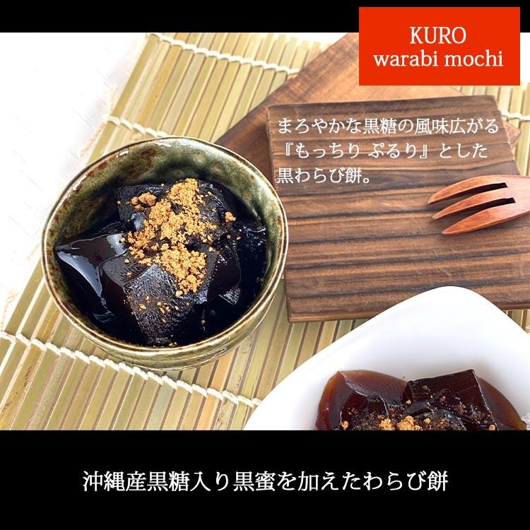 まろやかな黒糖の風味広がる「もっちり ぷるり」とした黒わらび餅