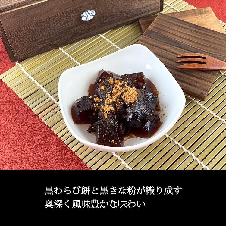 黒わらび餅と黒きな粉が織り成す奥深く風味豊かな味わい