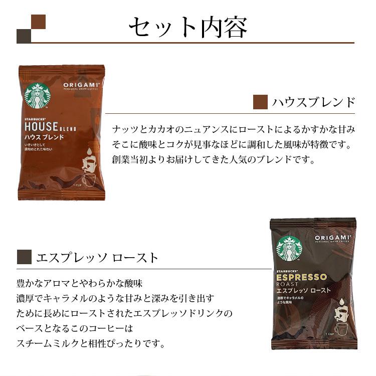 スターバックス オリガミ パーソナルドリップ コーヒー ギフト SB-20Eの商品画像|3