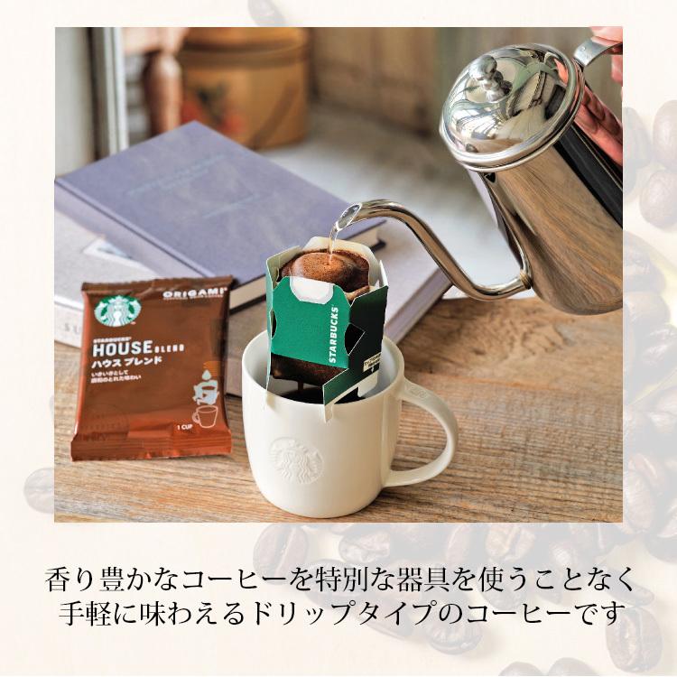 スターバックス オリガミ パーソナルドリップ コーヒー ギフト SB-20Eの商品画像|4