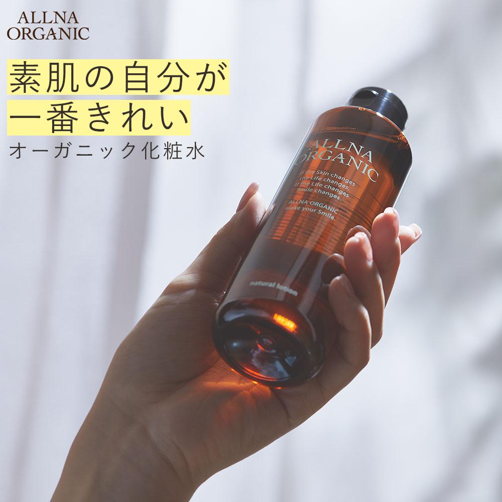 化粧水 保湿 無添加 保湿化粧水 メンズ レディース  ビタミンc誘導体  潤い 毛穴 くすみ オルナ オーガニック 200ml