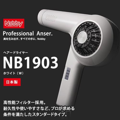 テスコム ノビー NB1903(W) (ホワイト)の商品画像|2