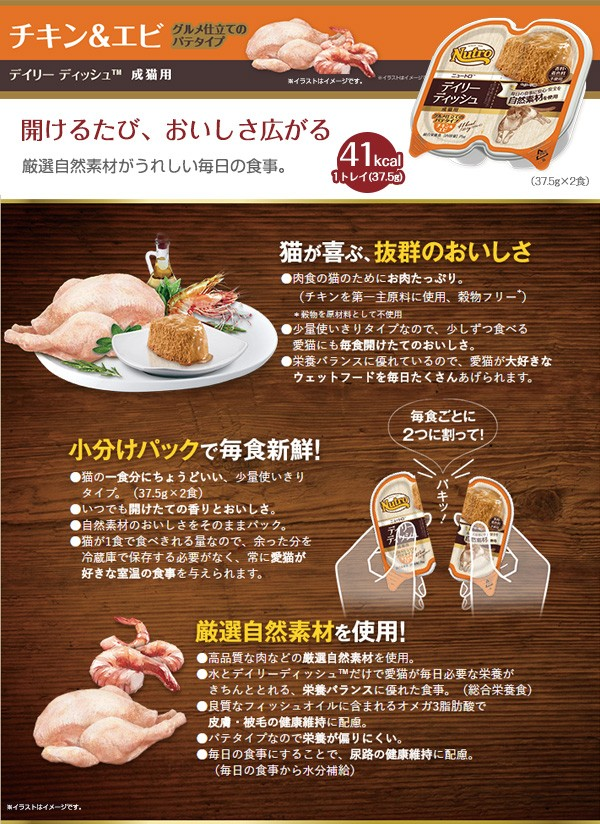 ニュートロ デイリーディッシュ パテタイプ 成猫用 チキン&エビ(37.5g×2食入)×10個の商品画像|ナビ