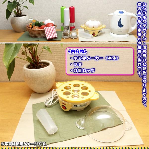 電気ゆでたまご器 自動ゆで卵器 ゆで卵メーカー 時短 便利 ゆで卵 調理器 - エイムキューブ画像5