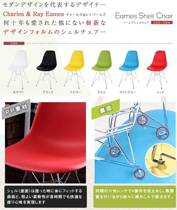 イームズシェルチェア ロッドベース DSR カフェチェア デザイナーズ リプロダクト - エイムキューブ画像3
