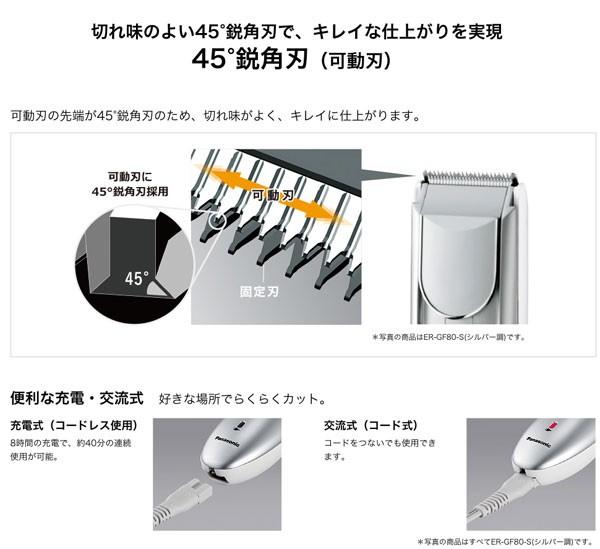 Panasonic 電動バリカン 散髪用 4段階調節 ショートヘア用 耳まわりを誰でも簡単にカット - エイムキューブ画像5