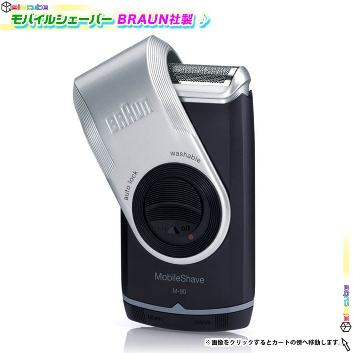携帯ひげそり 電気シェーバー BRAUN MobileShave M-90 1枚刃 髭剃り 出張用シェーバー 旅行用シェーバー - エイムキューブ画像1