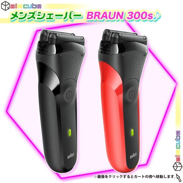 髭剃り 電気シェーバー BRAUN 300S 3枚刃 シェーバー シェーバー ひげそり - エイムキューブ画像1