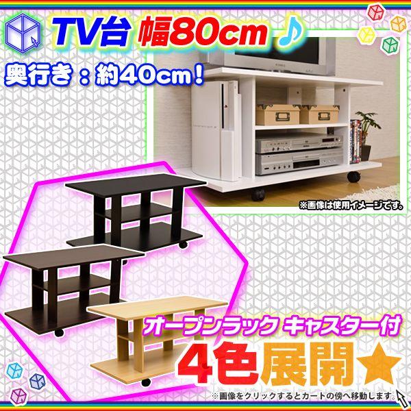 テレビ台 幅80cm テレビボード TV台 TVボード AVラック - エイムキューブ画像1