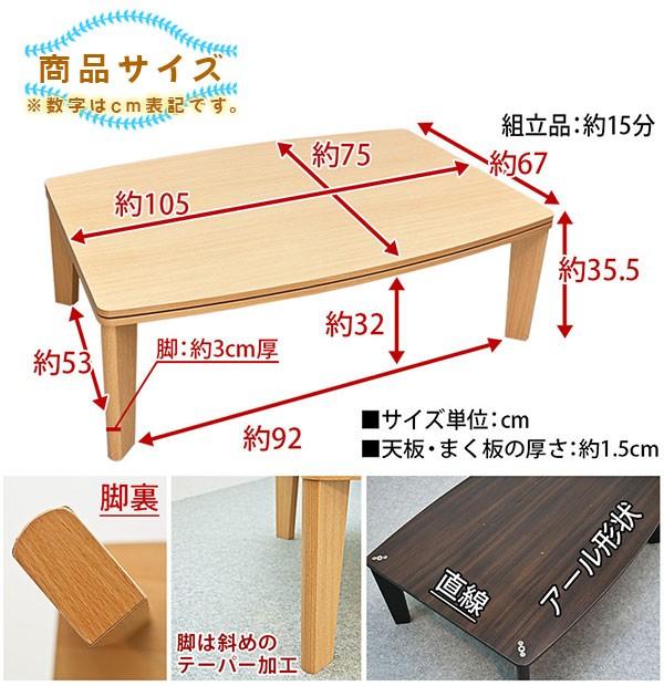 こたつ 食卓 テーブル リバーシブル 天板 こたつ 消臭機能付ヒーター - aimcube画像4