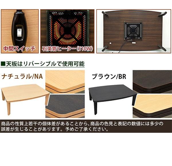 カジュアル コタツ 幅105cm 奥行75cm 炬燵 テーブル コタツ 薄型ヒーター - エイムキューブ画像5