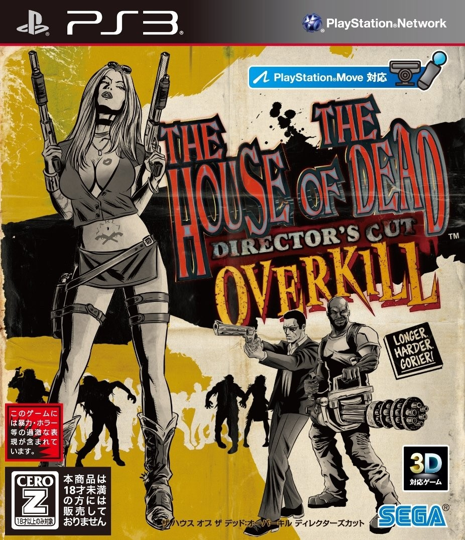 【PS3】セガ The House of The Dead: OVERKILL Director's Cutの商品画像|ナビ