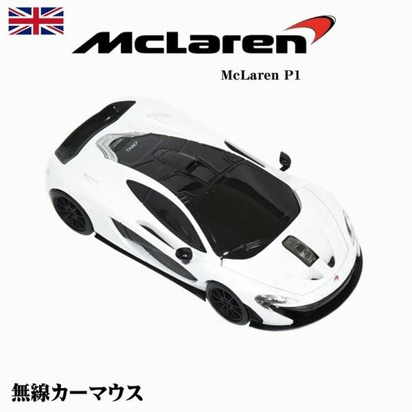 ルーメン LANDMICE マクラーレンP1 無線マウス McLaren-P1-WH(ホワイト)の商品画像 2