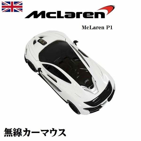 ルーメン LANDMICE マクラーレンP1 無線マウス McLaren-P1-WH(ホワイト)の商品画像 3