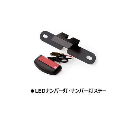 ステンレス製フェンダーレスキット BRUTALE 920/990R/1090RR
