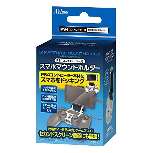 アクラス PS4 コントローラー用 スマホ マウントホルダーの商品画像 ナビ