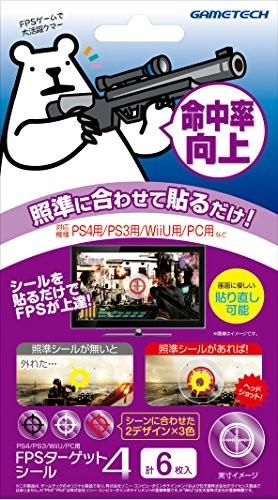 ゲームテック FPSターゲットシール4 P4F1820の商品画像 ナビ