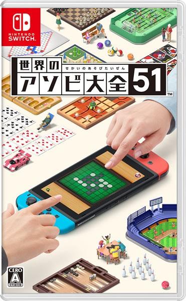 【Switch】 世界のアソビ大全51の商品画像|ナビ