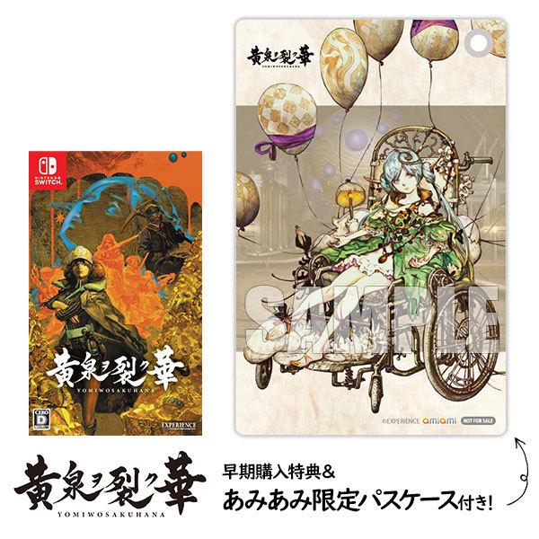 【Switch】 黄泉ヲ裂ク華の商品画像|ナビ