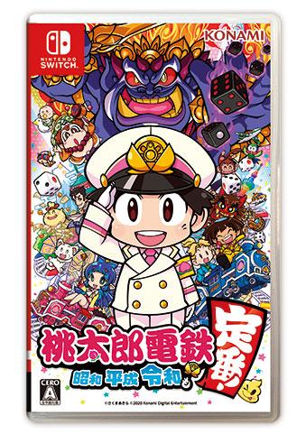 【Switch】 桃太郎電鉄 ~昭和 平成 令和も定番!~の商品画像|ナビ