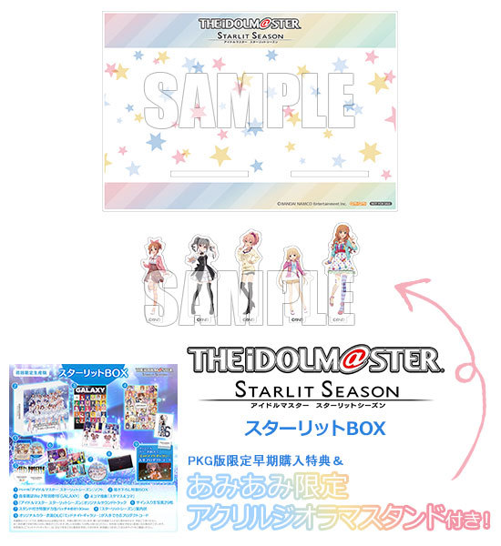 【PS4】 アイドルマスター スターリットシーズン [スターリットBOX]の商品画像 ナビ