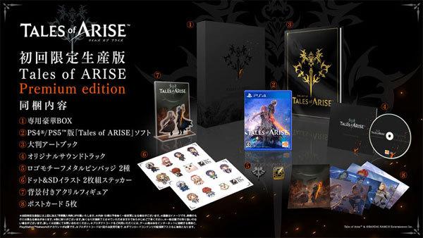 【PS4】 Tales of ARISE [Premium edition]の商品画像|ナビ