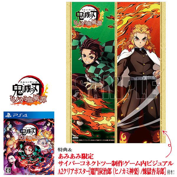 【PS4】鬼滅の刃 ヒノカミ血風譚 [通常版]の商品画像|ナビ