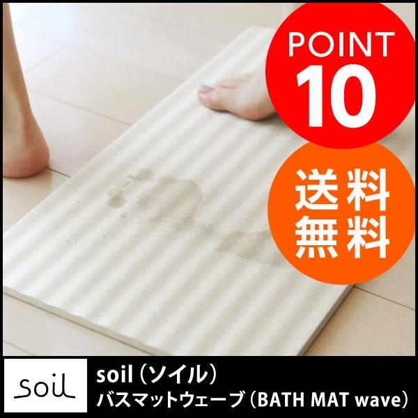 soil (ソイル) バスマットウェーブ (BATH MAT wave)