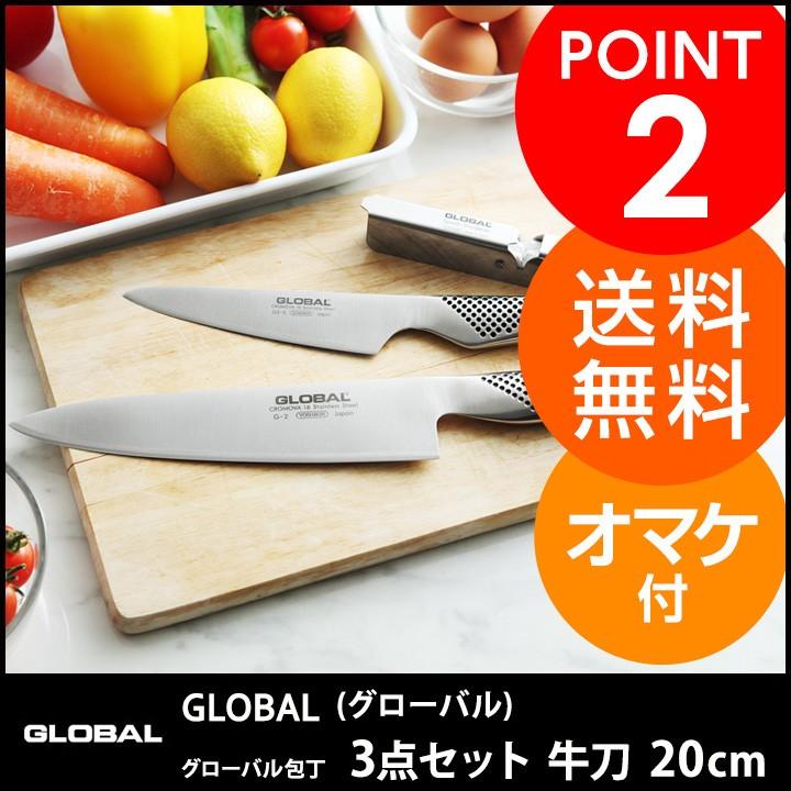 3点セット 牛刀20cm