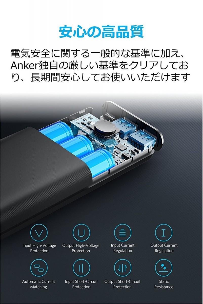 アンカー AK-A1273011(PowerCore II 20000 モバイルバッテリー Power IQ搭載 20000mAh ブラック)の商品画像|4
