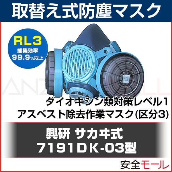 商品画像7191DK-03型