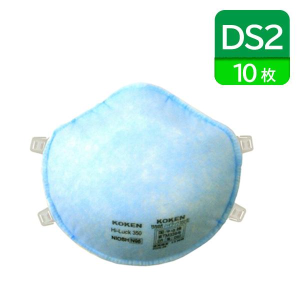 【興研】使い捨て式 防塵マスク ハイラック350T フック式(10枚入)(DS2)