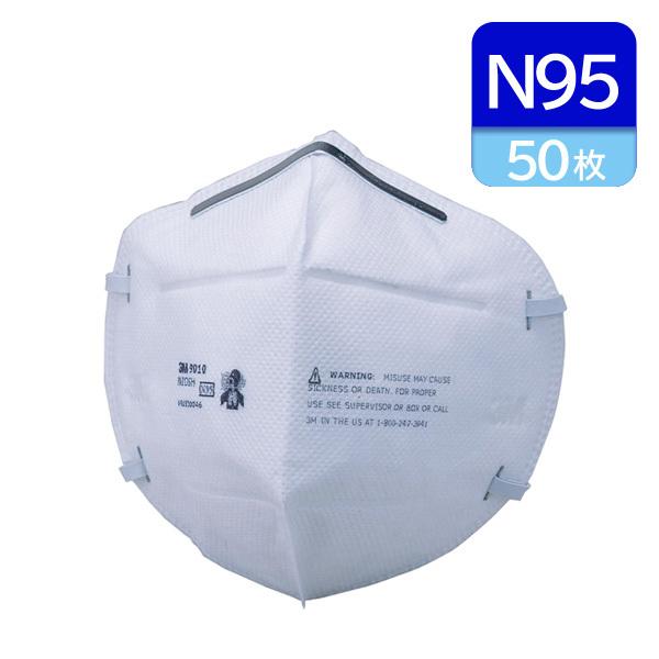 商品アイコン3M/スリーエム 使い捨て式防塵マスク9010 N95(50枚入)