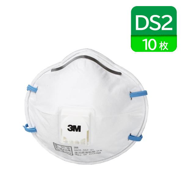 【3M】 使い捨て式 防塵マスク 8805-DS2 (10枚入)