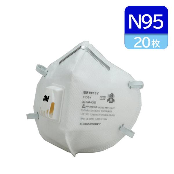 商品画像【3M/スリーエム】使い捨て式防塵マスク9010V N95(20枚入)排気弁付き【粉塵/作業用/医療用/PM2.5/大気汚染/火山灰対策】