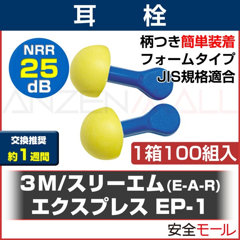 商品アイコンEP-1 1箱