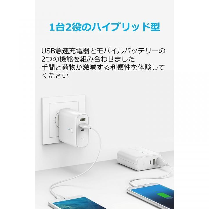 A1621021 (PowerCore Fusion 5000 5000mAh ホワイト)の商品画像|ナビ