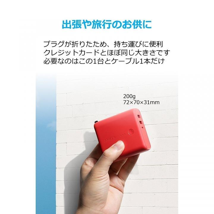 Anker PowerCore Fusion 5000 (USB急速充電器 モバイルバッテリー 5000mAh レッド)の商品画像|4