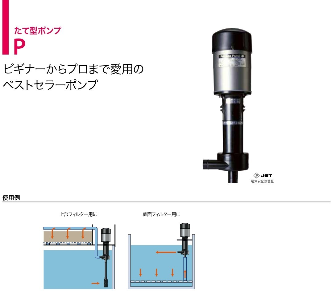 イワキ レイシー たて型ポンプ P-425Vの商品画像|4